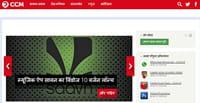 CCM का नया हिंदी वेबसाइट लॉन्च
